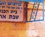 jerusalem-synagogue-by-rick-black