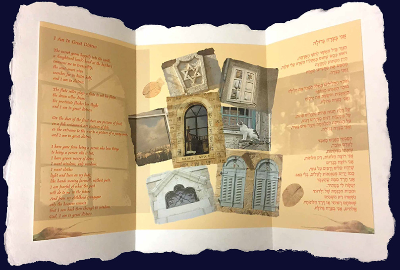 "One of 18 spreads of ""The Amichai Windows"""