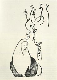 Portrait of Chigetsu