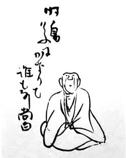 Figure 2 Buson, Yosa. Haikai Sanjūrokkasen. Private Collection, Japan. The Poet-Painters: Buson and His Followers by Calvin Leonard French, p. 67